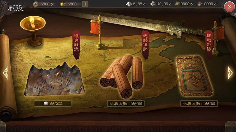 新三國 漢室復興 screenshot-7