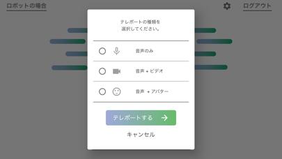 Telepotalk紹介画像3