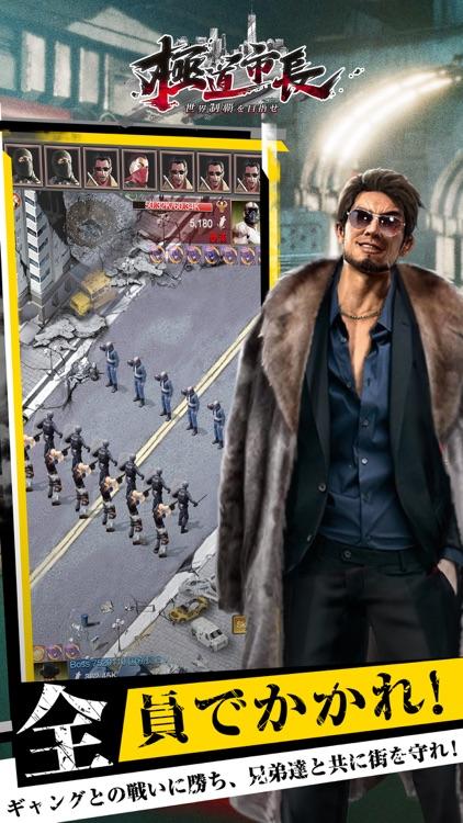 極道市長—世界制覇を目指せ screenshot-3