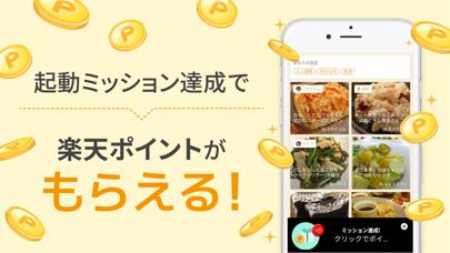 楽天レシピ 人気料理のレシピ検索と簡単献立 ScreenShot4