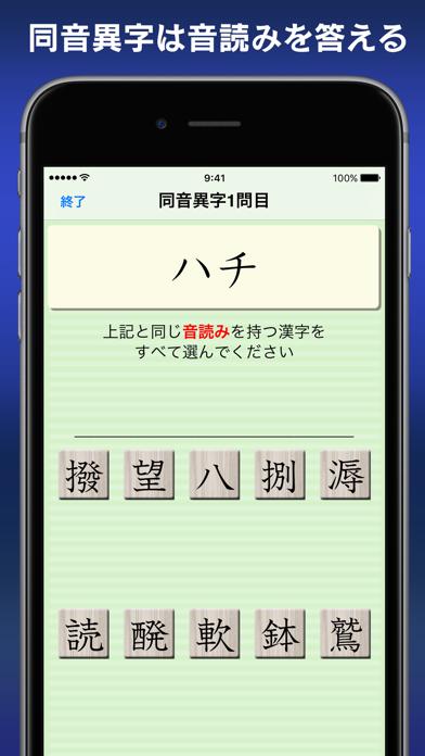 漢字力診断 ScreenShot8