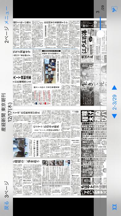 産経新聞HD ScreenShot1