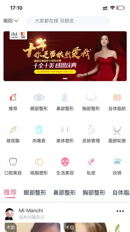 艾美严选 screenshot-0