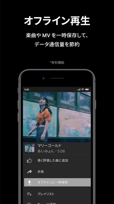 YouTube Music ScreenShot3