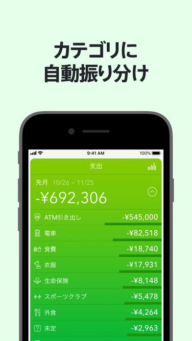 Moneytree 家計簿より楽チン ScreenShot6