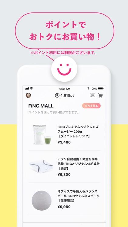 FiNC/フィンク ダイエット&ヘルスケア アプリ screenshot-4