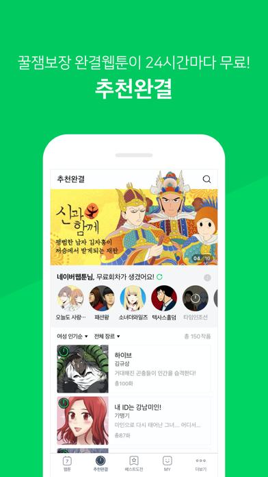 네이버 웹툰 - Naver Webtoonのおすすめ画像3