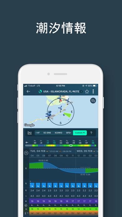 Windy.app: 天気予報 - 風予報、風速 ScreenShot4