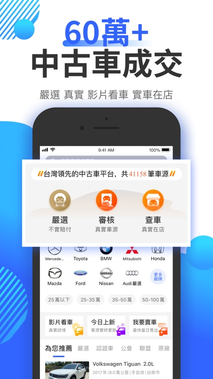 8891汽車-新車中古車買車賣車專業平台