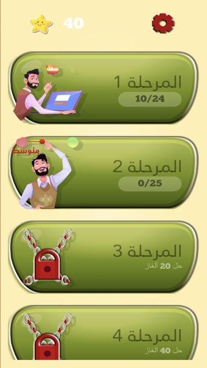 لغز وكلمة - كلمة السر screenshot-5