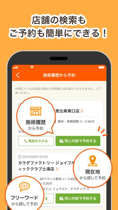 カラダメンバーズアプリ【カラダファクトリー公式】のおすすめ画像2