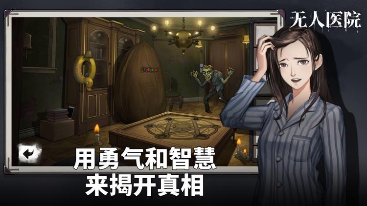 密室逃脱绝境系列9无人医院 - 剧情向解密游戏 screenshot-4