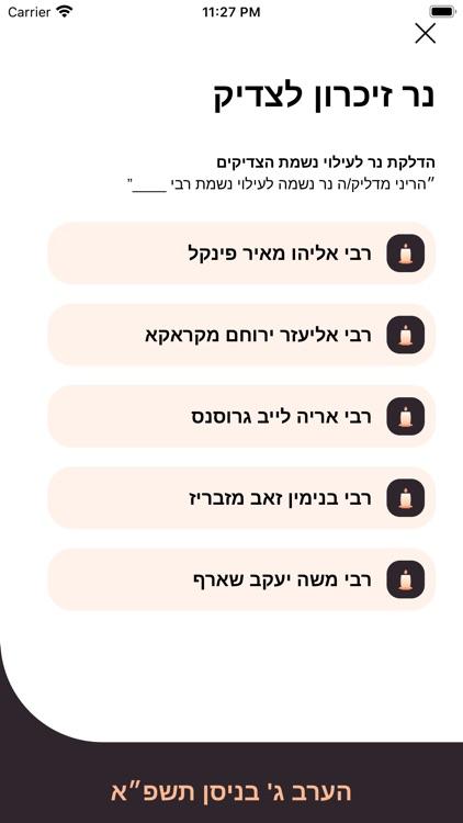 iPray Tehilim - ספר תהילים screenshot-3
