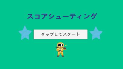 スコアシューティング screenshot 1