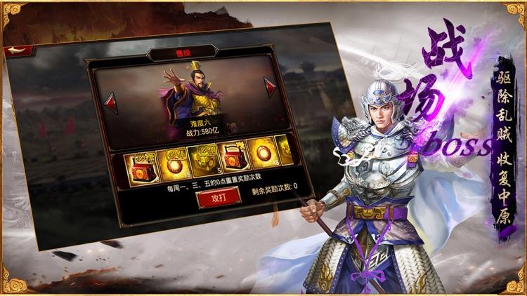 三国群英传争霸 screenshot-3