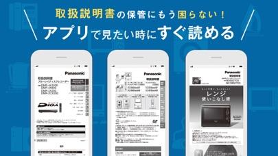 CLUB Panasonic (クラブパナソニック)のおすすめ画像2