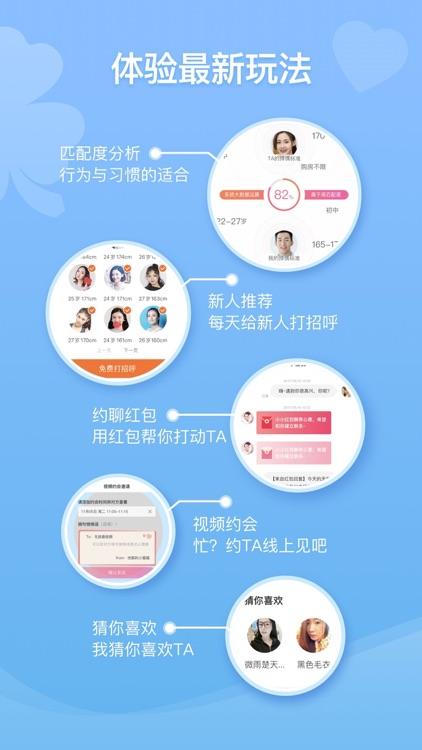 百合婚恋-同城单身交友约会平台 screenshot-4