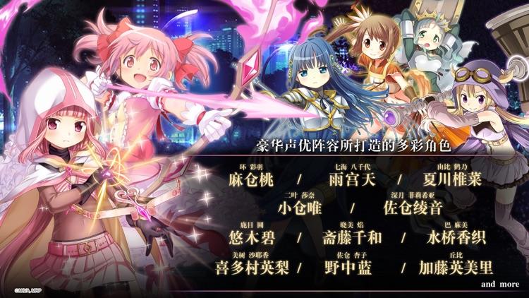 魔法纪录-魔法少女小圆外传 screenshot-3