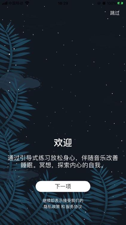深度睡眠-白噪音冥想助眠和爱豆哄睡
