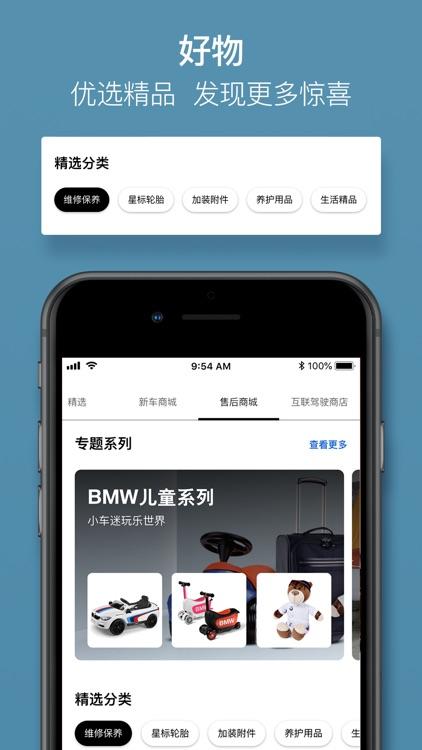 My BMW screenshot-4