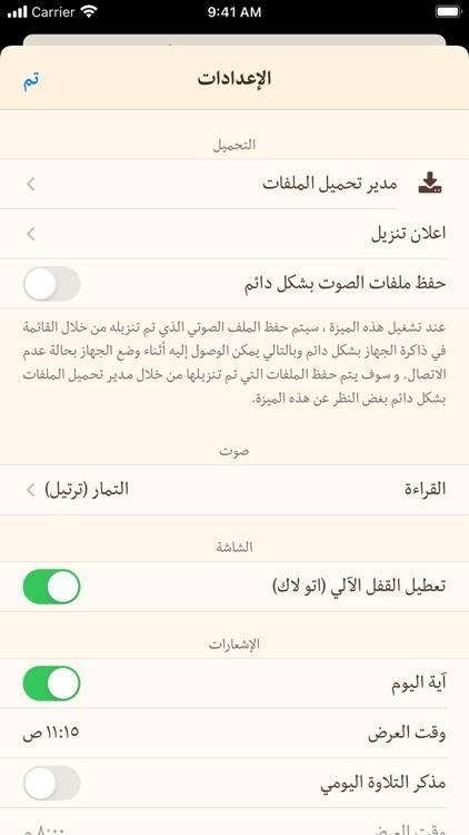 القرآن الهادي (اهل البيت) screenshot-6