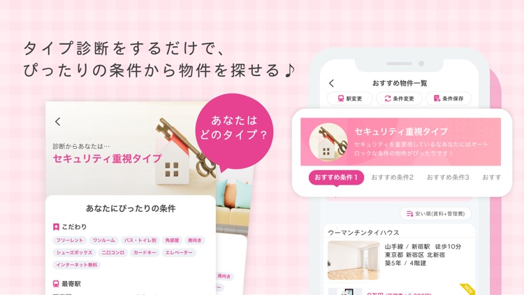 女性の賃貸に-ウーマンCHINTAI-物件/部屋探しアプリ screenshot-3