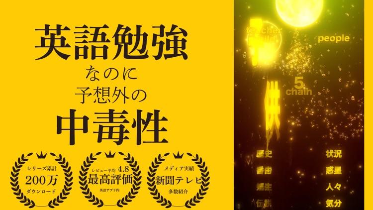 英語 英単語ゲームHAMARU 人気勉強アプリ screenshot-0