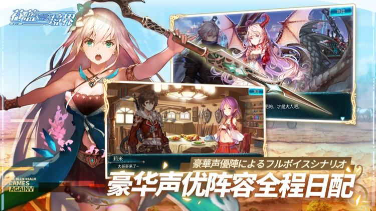 苍蓝境界 screenshot-2