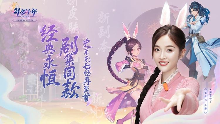 斗罗十年-龙王传说 screenshot-0