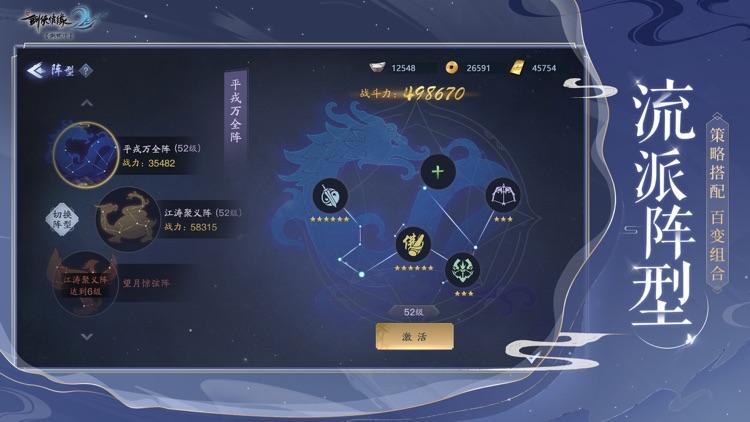 剑侠情缘2:剑歌行 screenshot-4