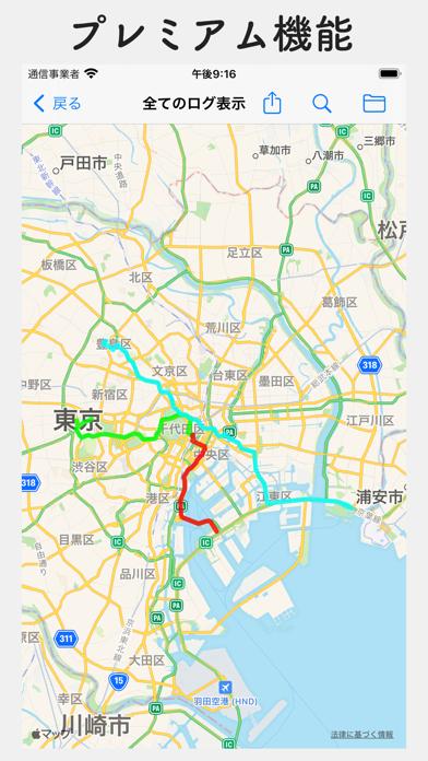 ルートヒストリー 〜GPSロガーアプリ〜 ScreenShot5