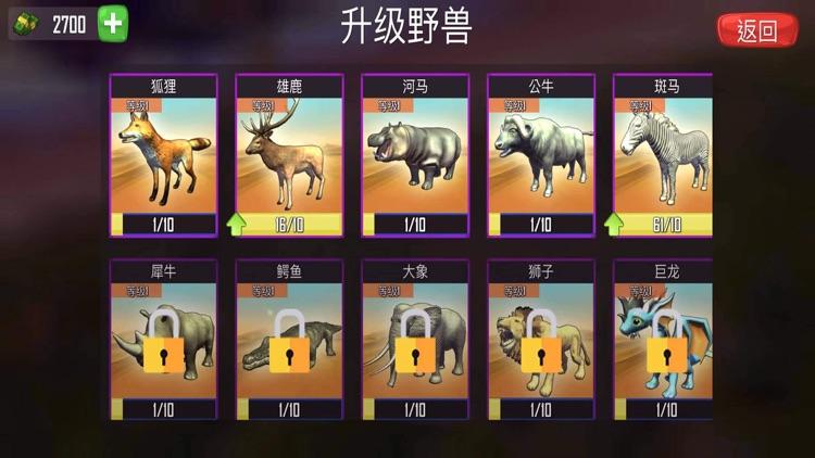 野兽战争模拟器:真实动物大战 screenshot-4