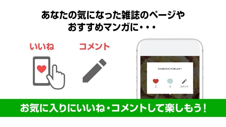 ブック放題 screenshot-3