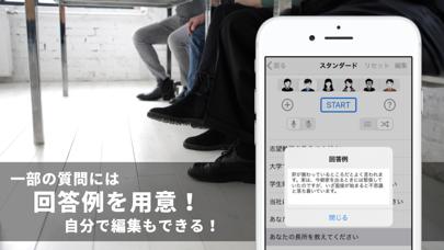 面接練習アプリ KnockKnockのおすすめ画像6