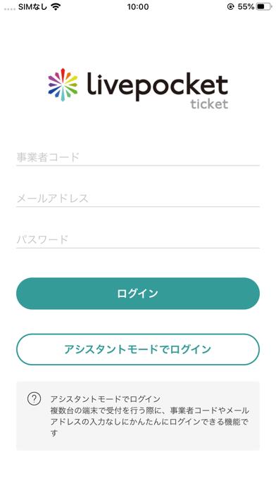 LivePocket -Scan-のおすすめ画像1