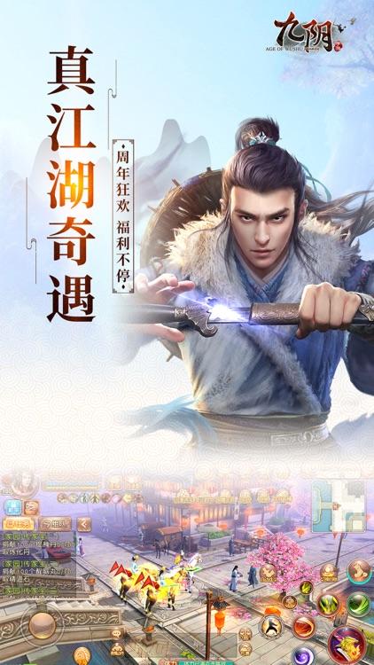 九阴-江湖减负季 真武侠手游 screenshot-3