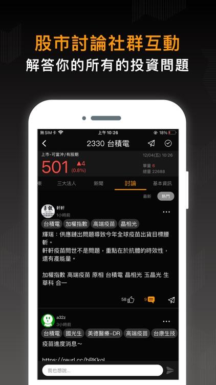 股市籌碼K線大股東 screenshot-5