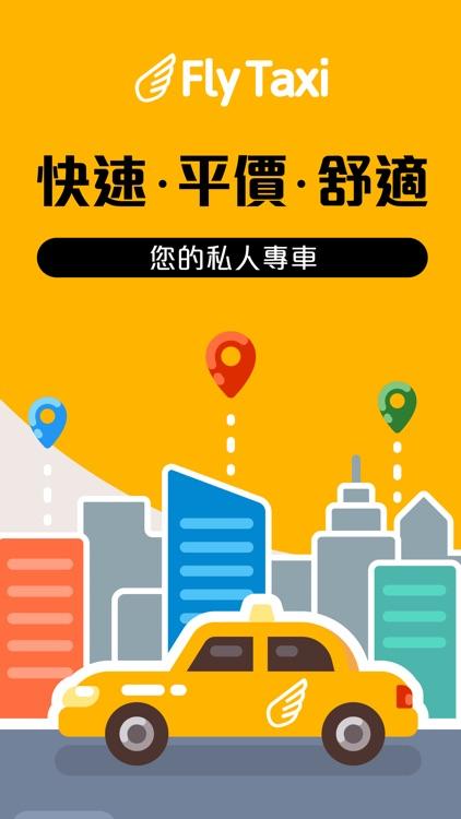 Fly Taxi 的士 - HK Taxi Call App