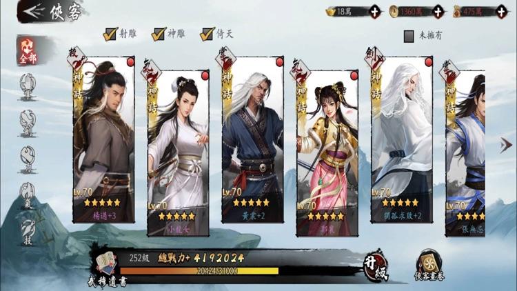 新射鵰群俠傳之鐵血丹心 screenshot-6