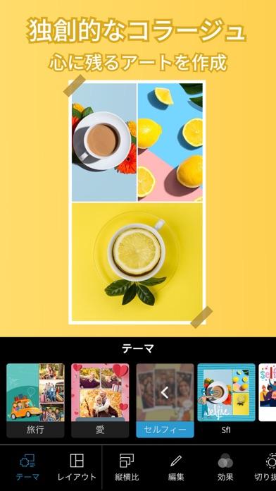 Photoshop Express 写真補正&加工アプリ ScreenShot4