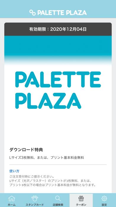 パレットプラザ会員アプリのおすすめ画像3