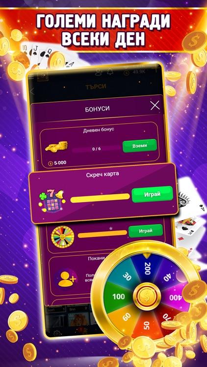 Belot.BG screenshot-7