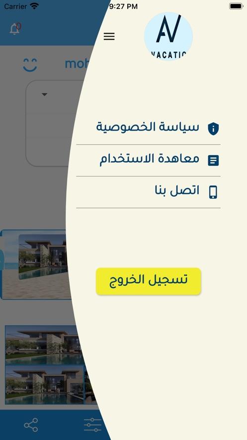 Avacation App 截图