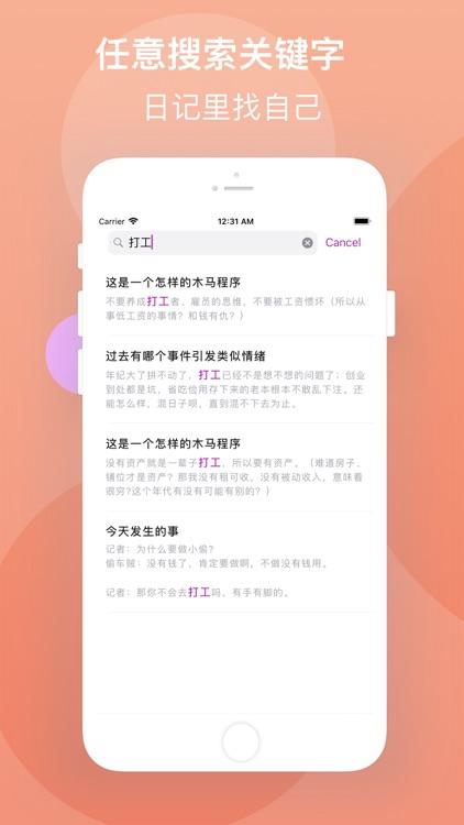 洒脱 - 问答式自我对话的日记本 screenshot-6