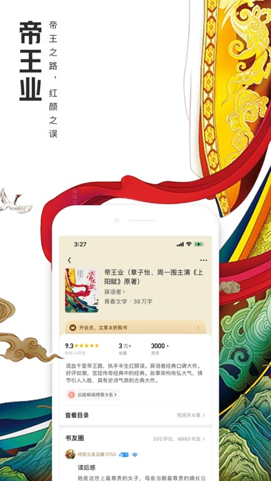 QQ阅读--看全网小说大全的软件神器 Screenshot