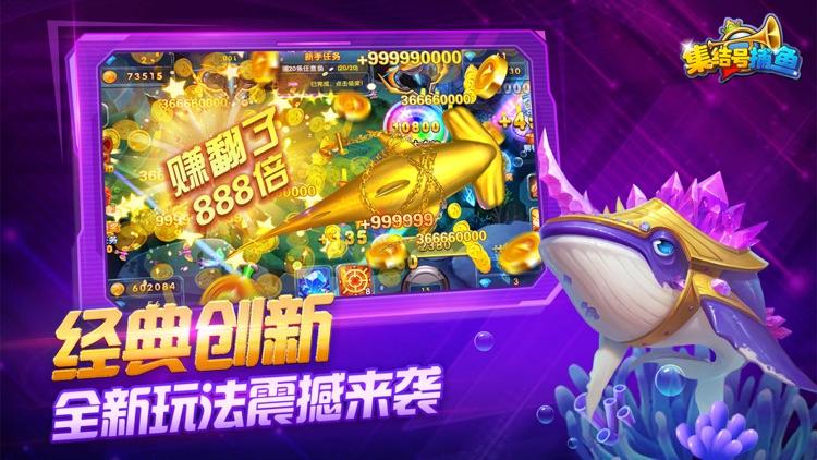 集结号捕鱼-万人捕鱼游戏 screenshot-3