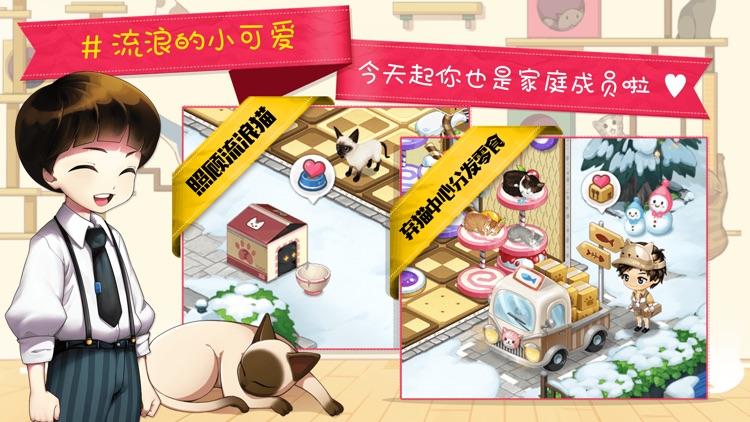 猫猫咖啡屋 screenshot-4