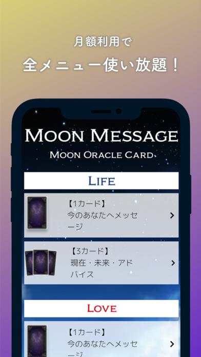 ムーンメッセージ オラクルカード Moon message紹介画像5