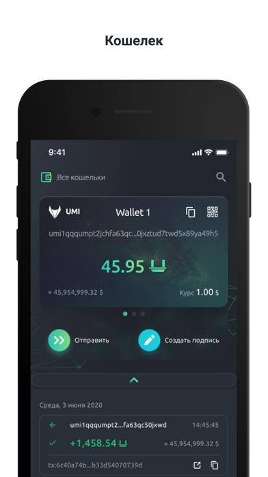 UMI WalletСкриншоты 2