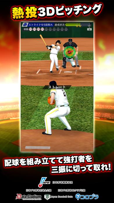 プロ野球PRIDE ScreenShot3
